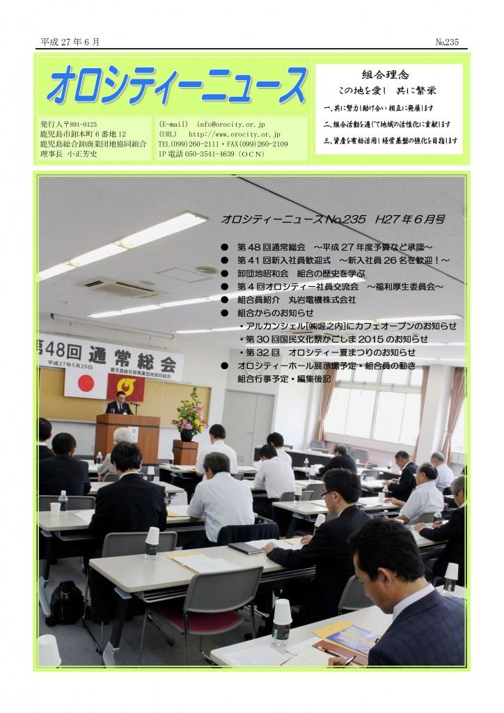 27.6.30ニュース発刊No235