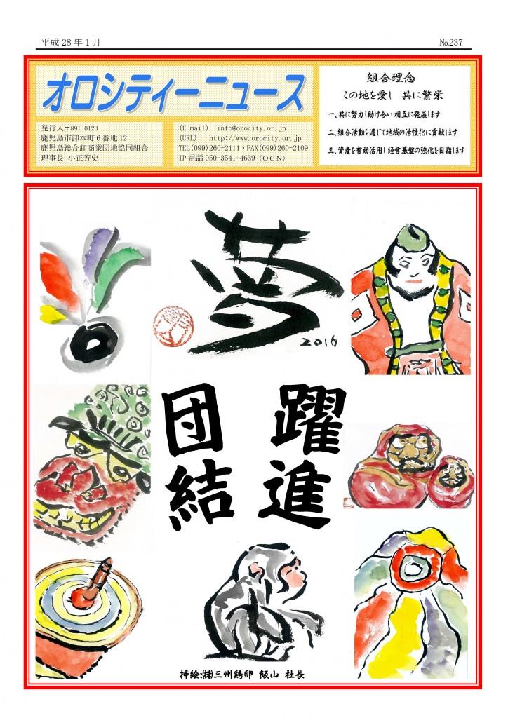 ニュース発刊No237 2016.01.31