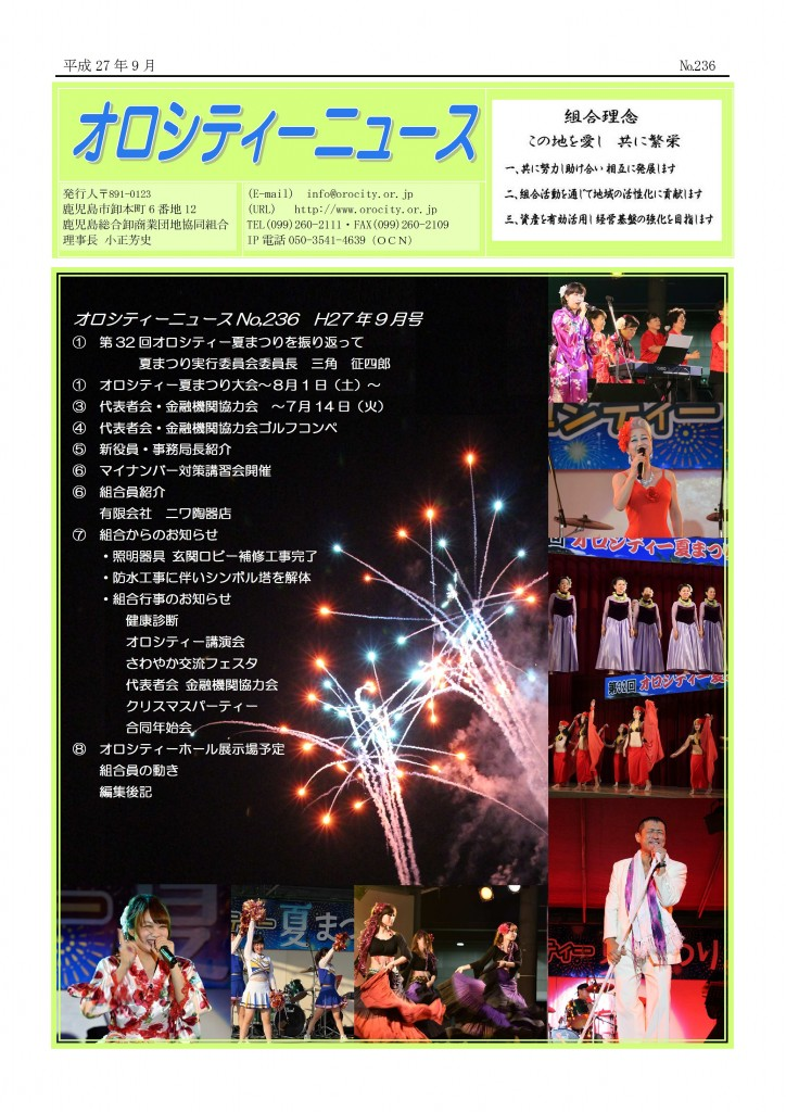 ニュースNo236発刊27.9.30